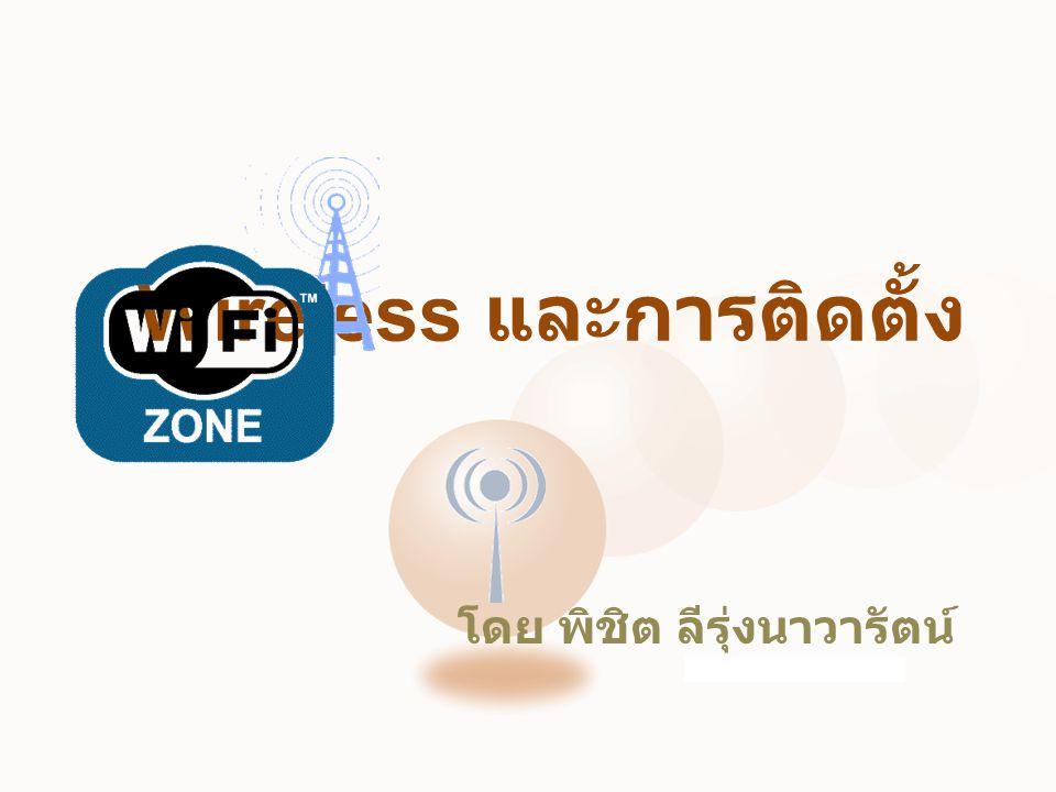 Wireless และการติดตั้ง