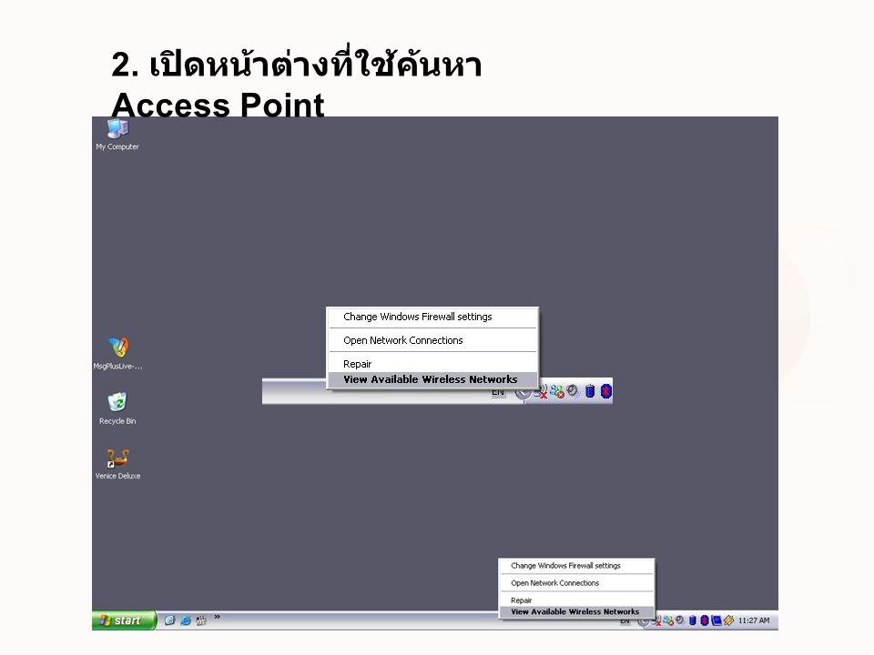 2. เปิดหน้าต่างที่ใช้ค้นหา Access Point