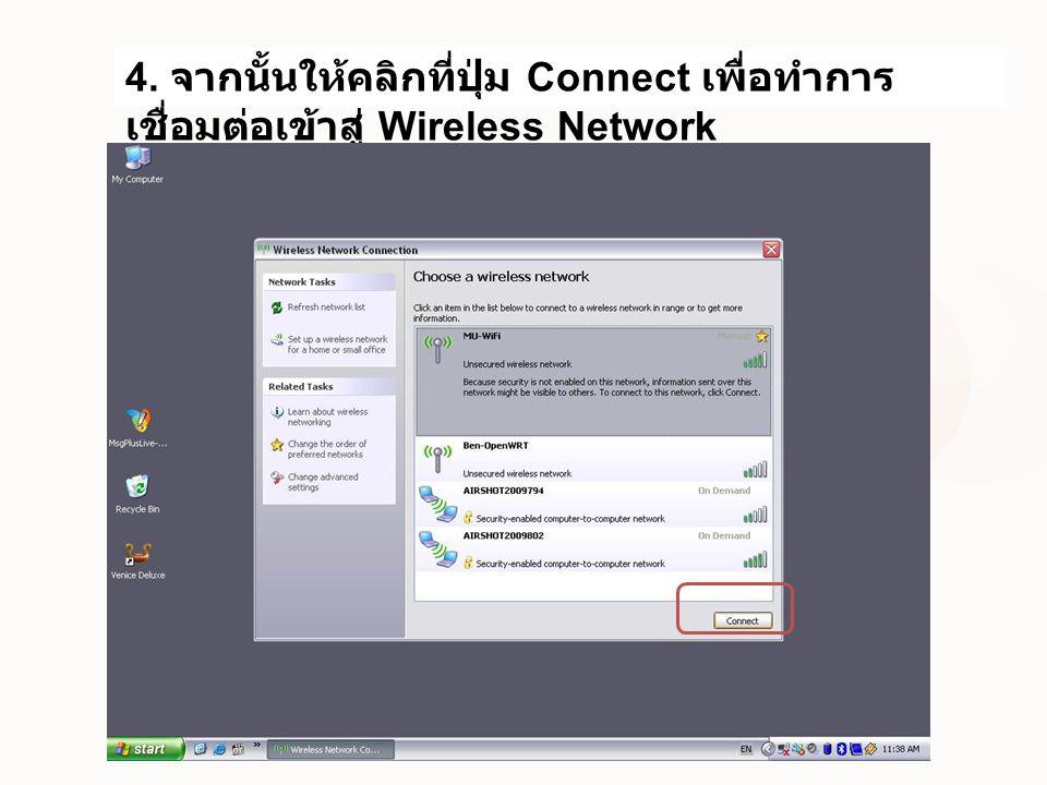 4. จากนั้นให้คลิกที่ปุ่ม Connect เพื่อทำการเชื่อมต่อเข้าสู่ Wireless Network