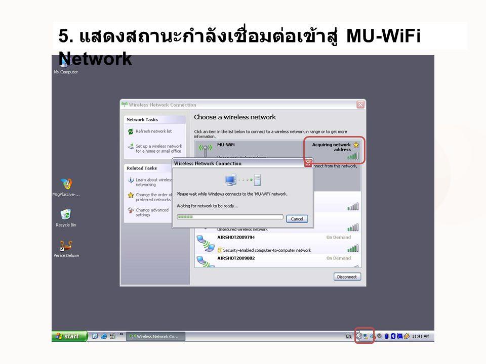5. แสดงสถานะกำลังเชื่อมต่อเข้าสู่ MU-WiFi Network