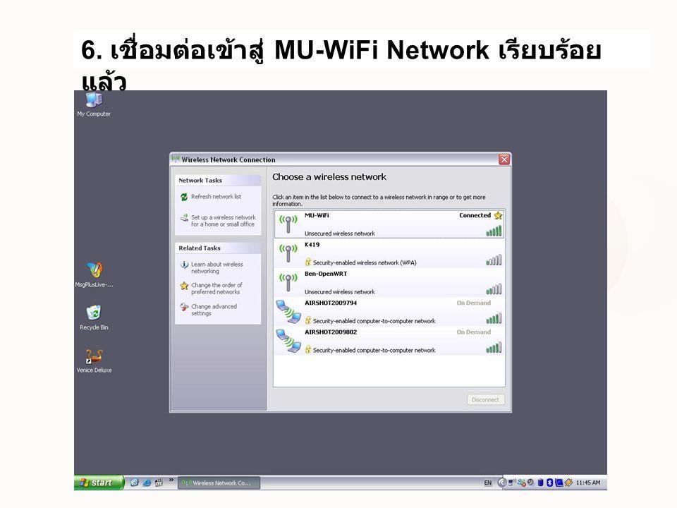 6. เชื่อมต่อเข้าสู่ MU-WiFi Network เรียบร้อยแล้ว