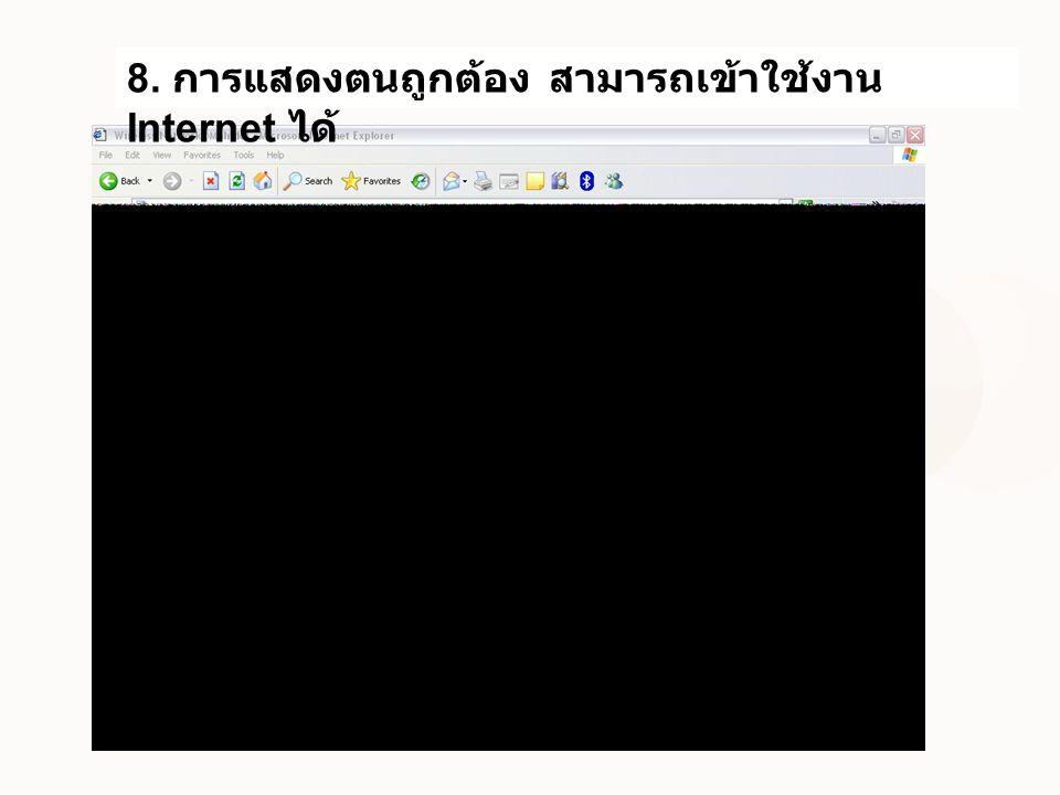 8. การแสดงตนถูกต้อง สามารถเข้าใช้งาน Internet ได้