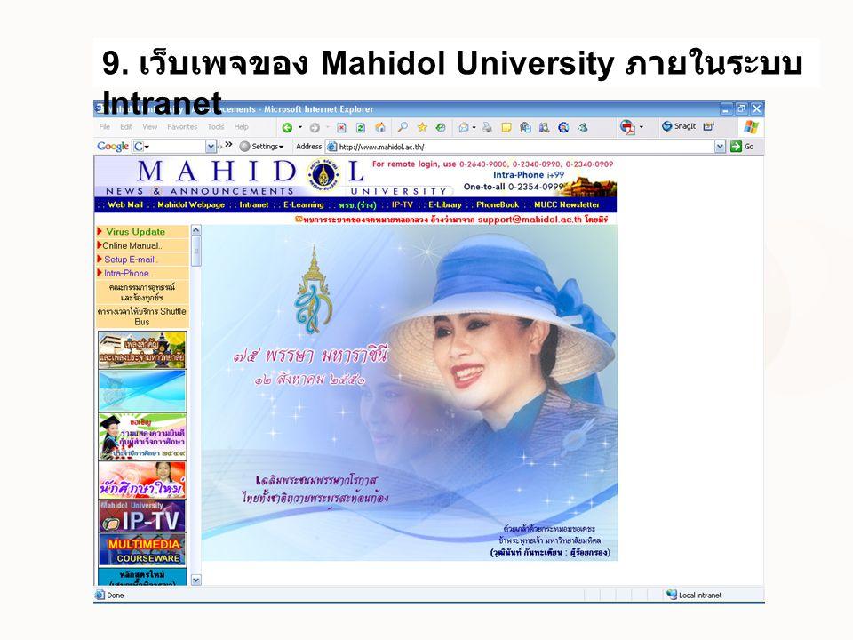 9. เว็บเพจของ Mahidol University ภายในระบบ Intranet