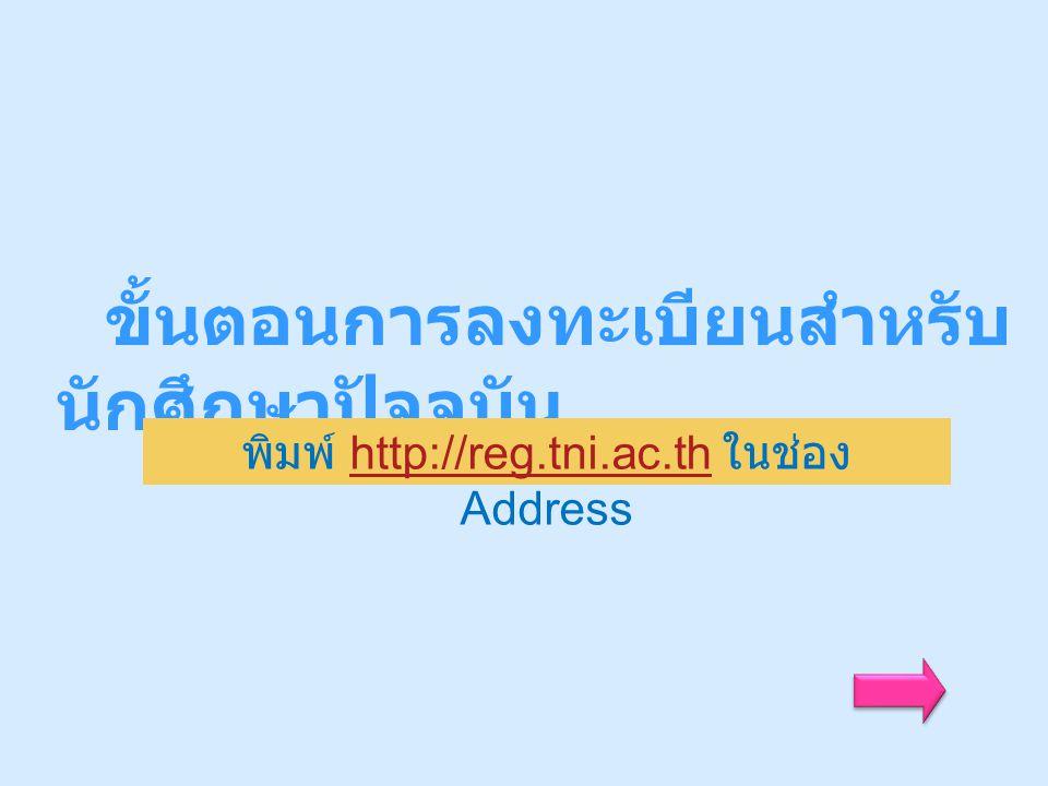 พิมพ์ http://reg.tni.ac.th ในช่อง Address