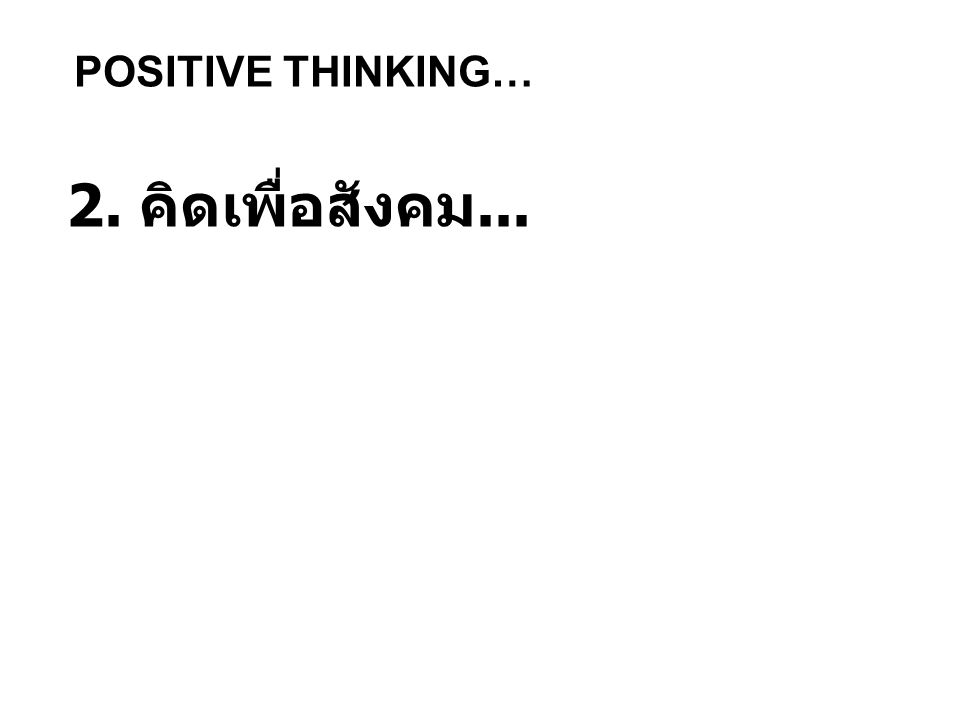 POSITIVE THINKING… 2. คิดเพื่อสังคม...