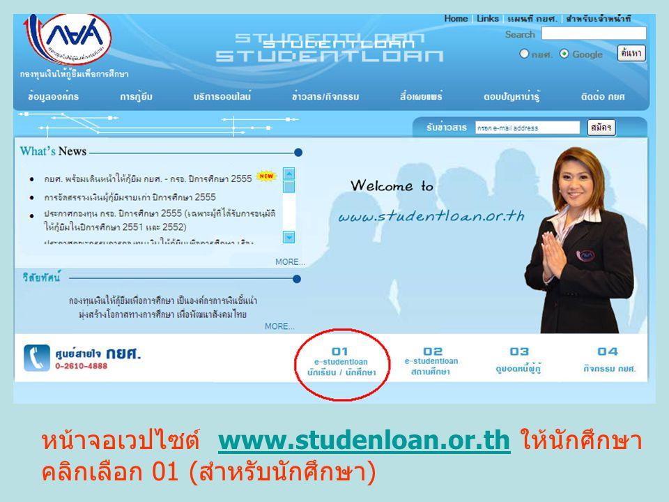 หน้าจอเวปไซต์ www. studenloan. or