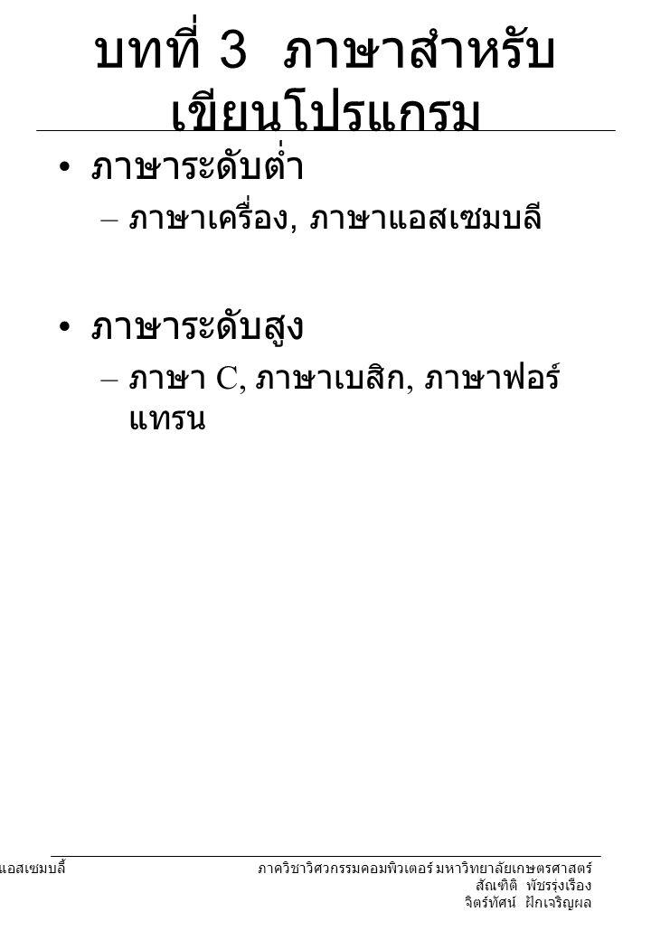 บทที่ 3 ภาษาสำหรับเขียนโปรแกรม