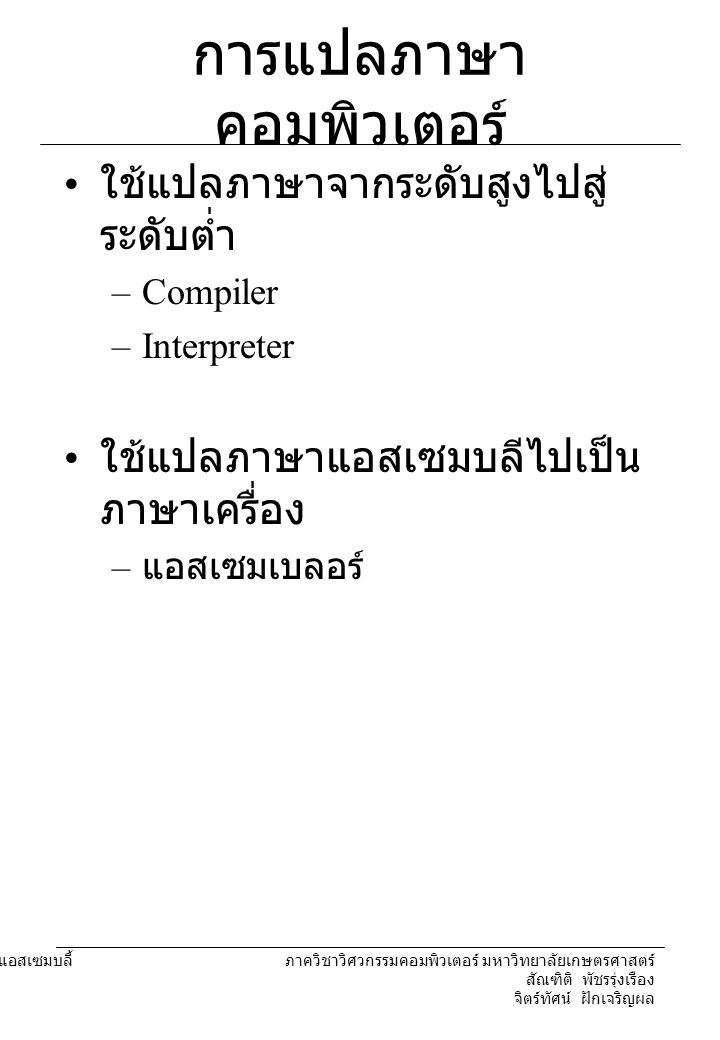 การแปลภาษาคอมพิวเตอร์