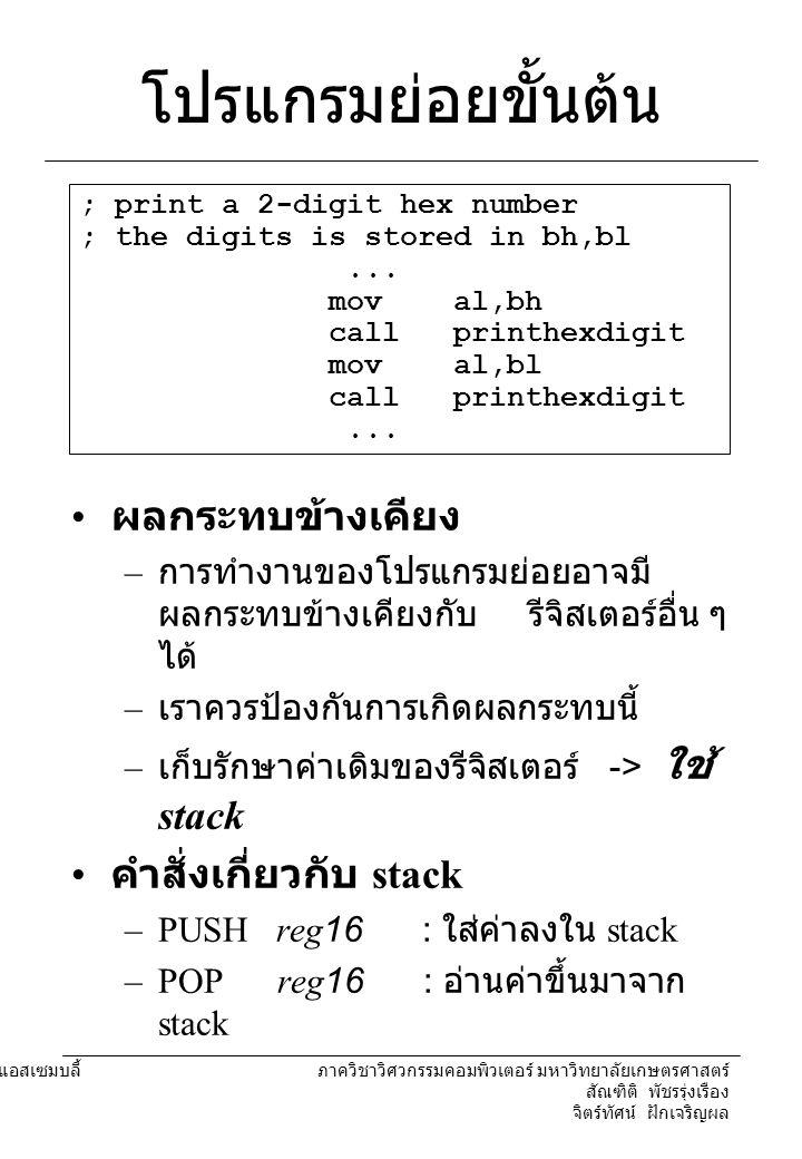โปรแกรมย่อยขั้นต้น ผลกระทบข้างเคียง คำสั่งเกี่ยวกับ stack