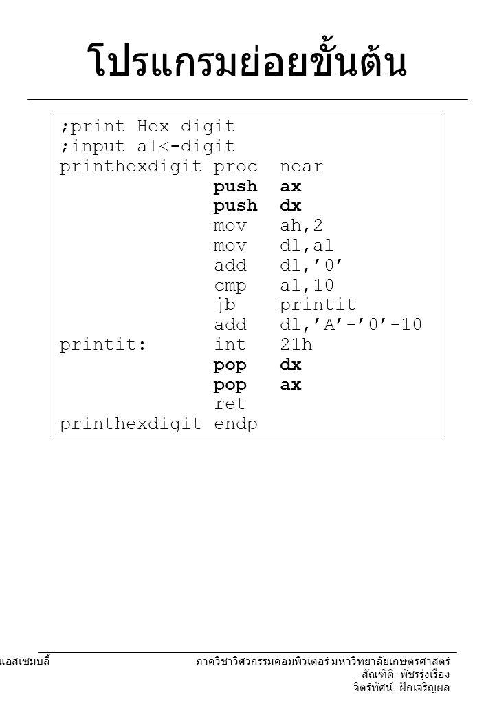 โปรแกรมย่อยขั้นต้น ;print Hex digit ;input al<-digit