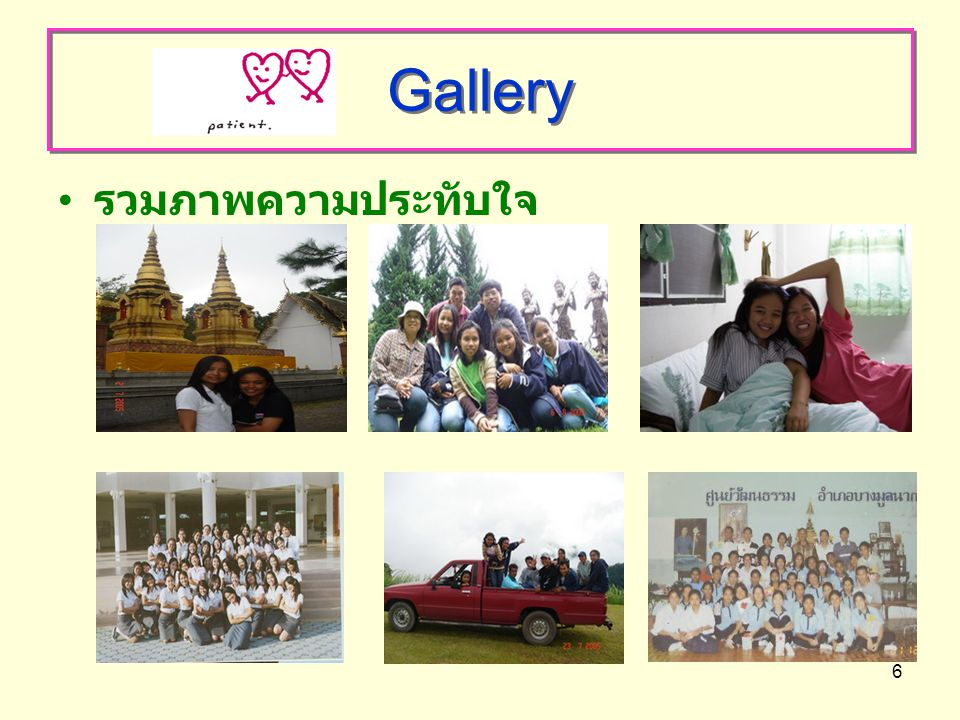 Gallery รวมภาพความประทับใจ