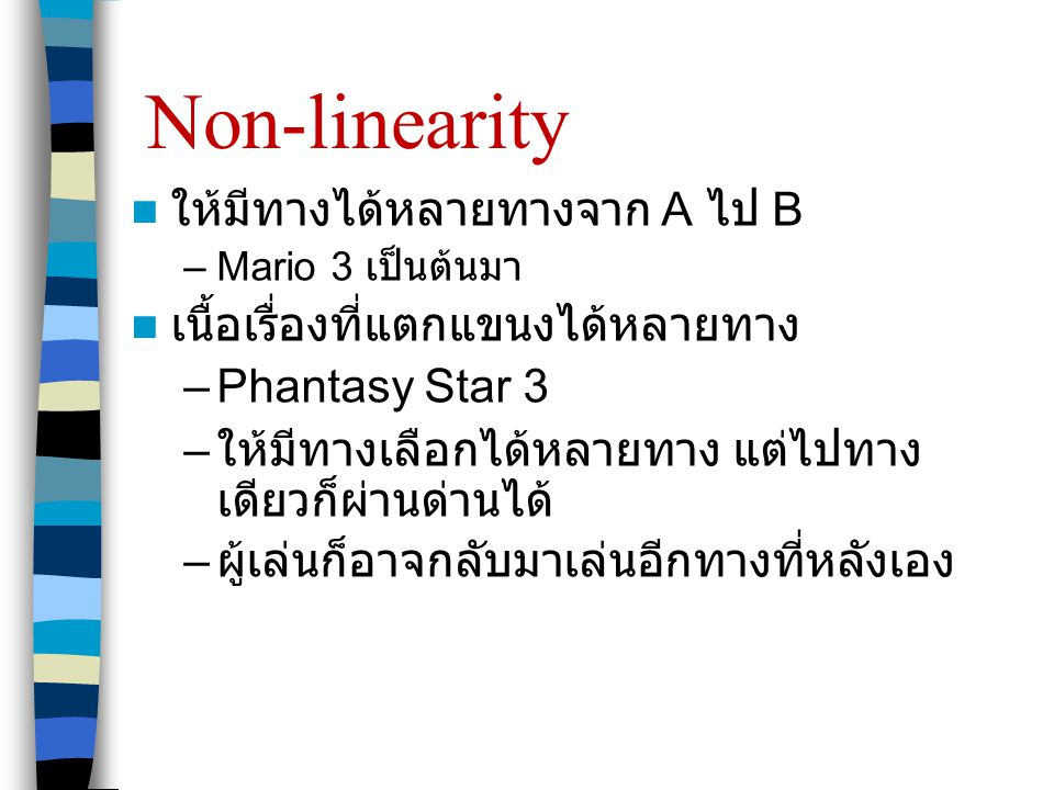 Non-linearity ให้มีทางได้หลายทางจาก A ไป B