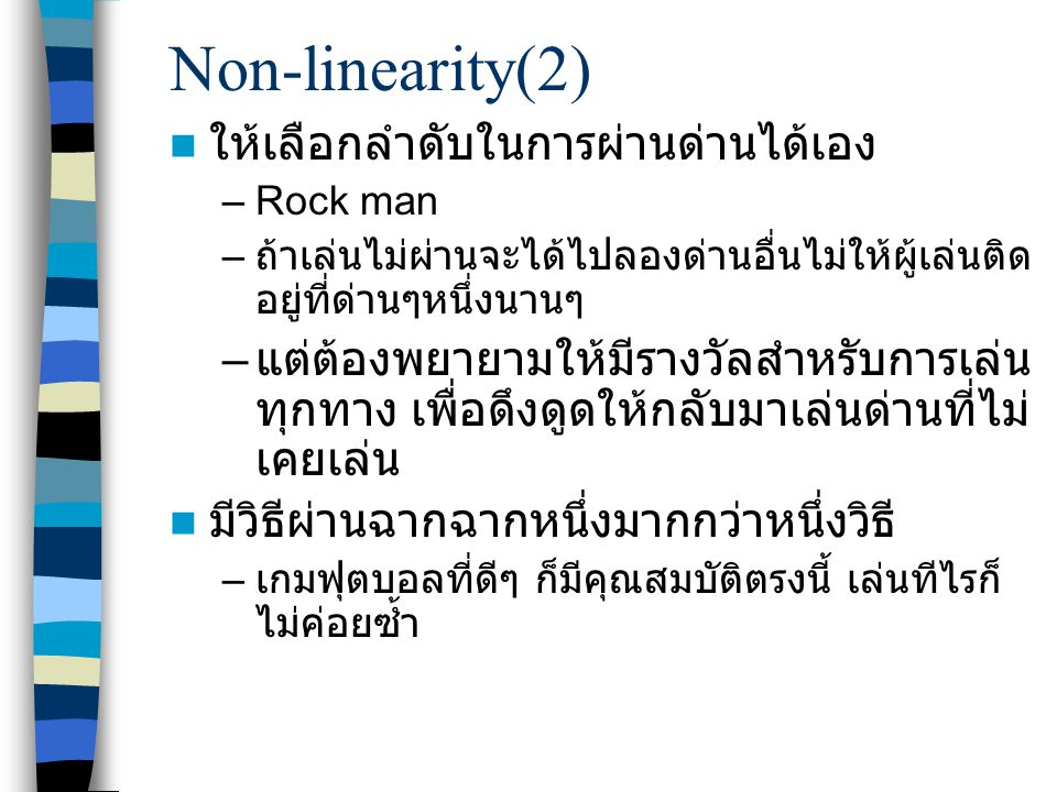 Non-linearity(2) ให้เลือกลำดับในการผ่านด่านได้เอง