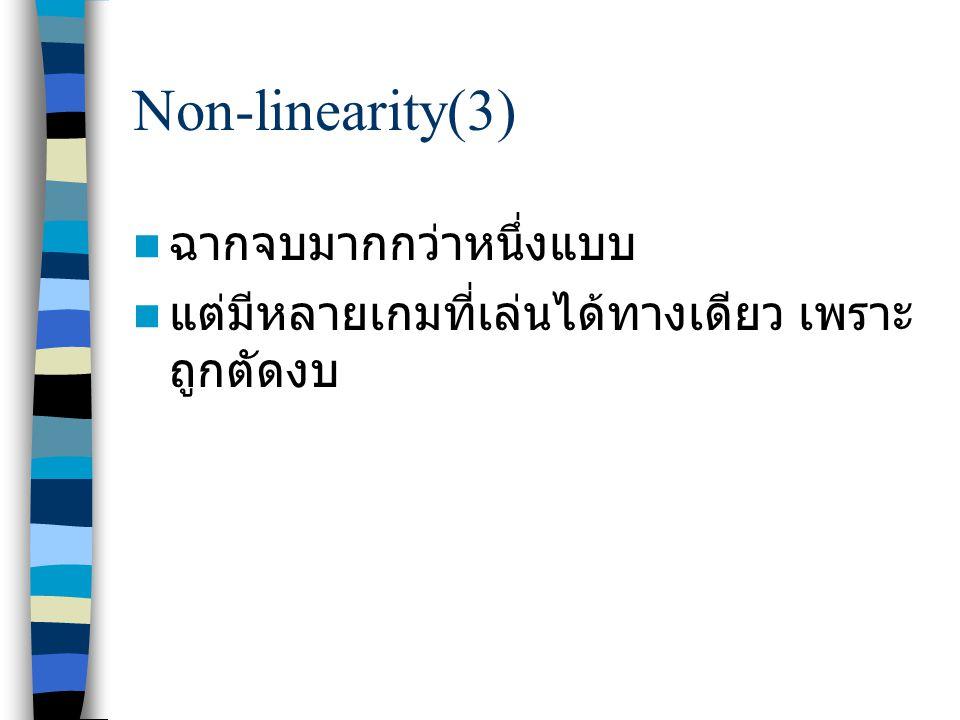 Non-linearity(3) ฉากจบมากกว่าหนึ่งแบบ