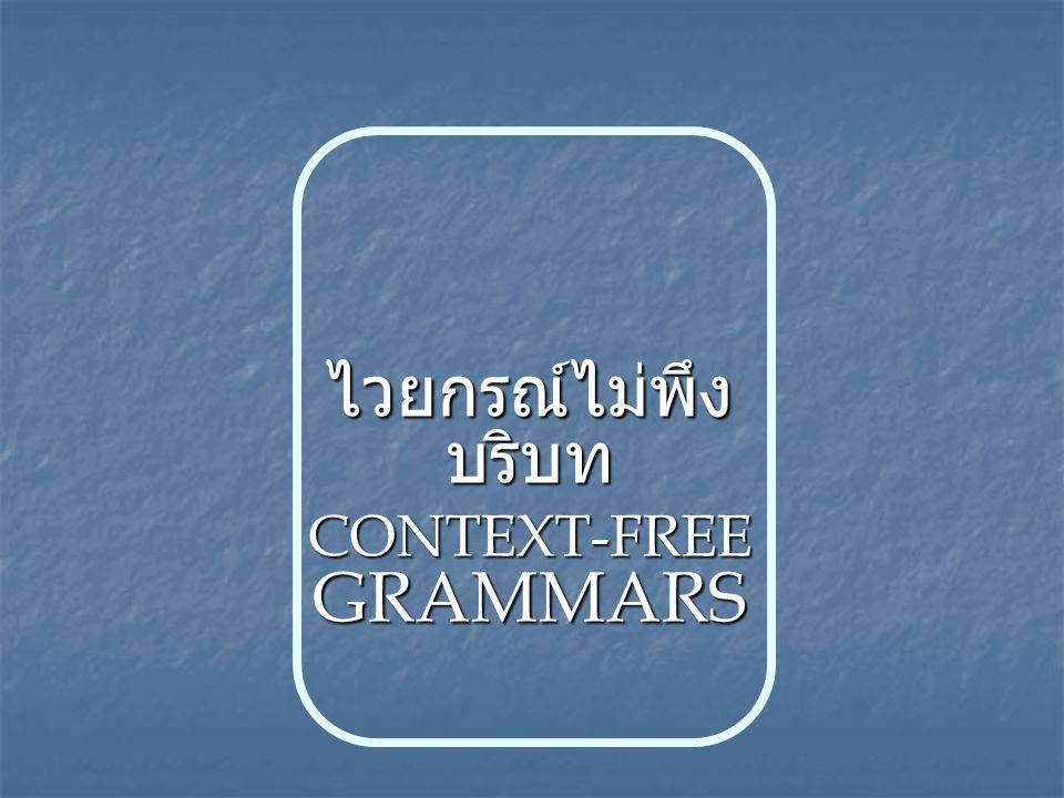 ไวยกรณ์ไม่พึงบริบท CONTEXT-FREE GRAMMARS