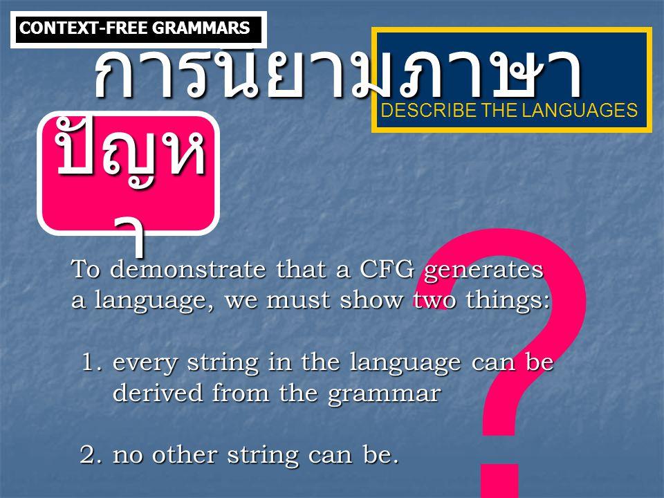การนิยามภาษา ปัญหา To demonstrate that a CFG generates
