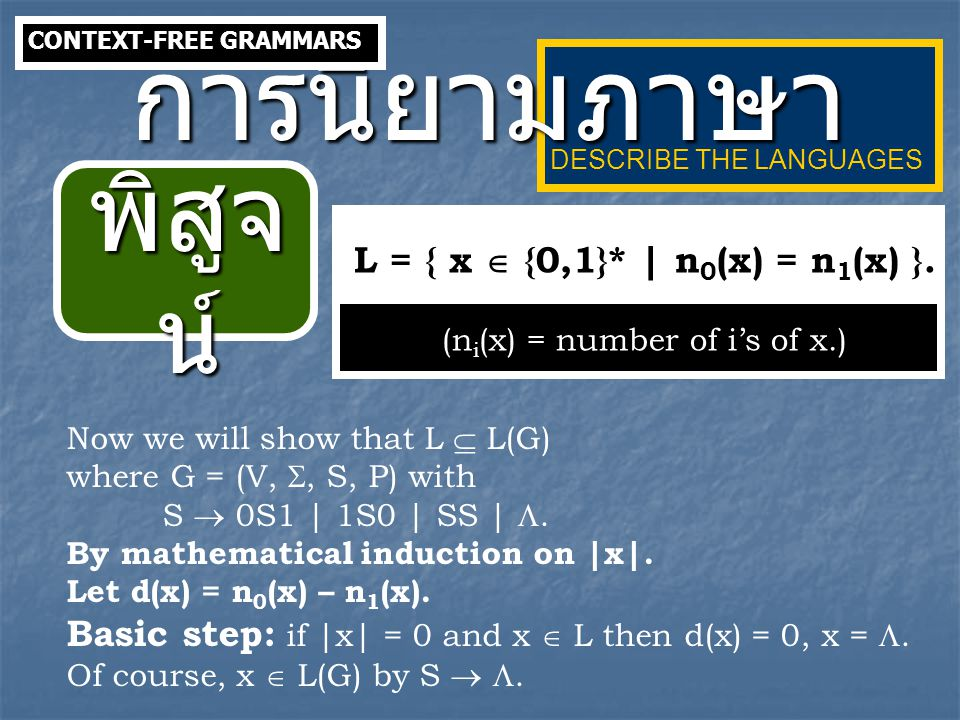 (ni(x) = number of i's of x.)