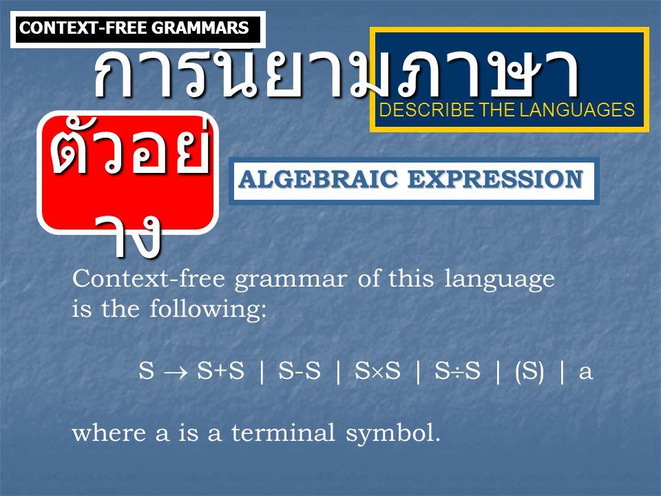 การนิยามภาษา ตัวอย่าง ALGEBRAIC EXPRESSION