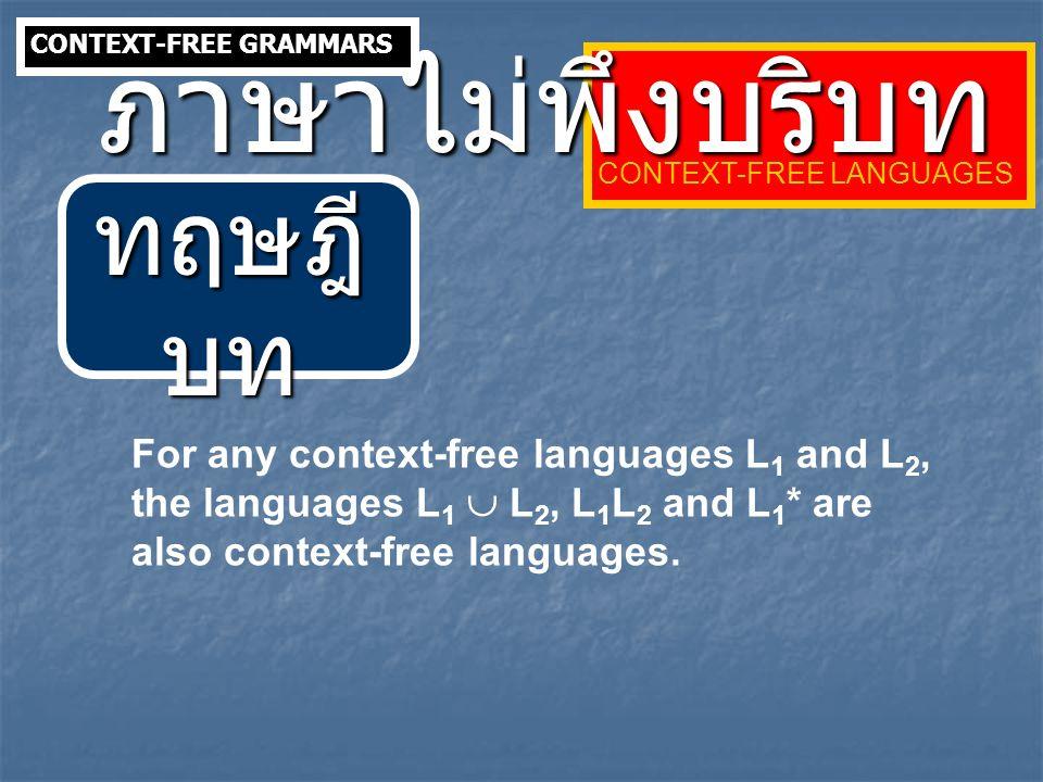 ภาษาไม่พึงบริบท ทฤษฎีบท For any context-free languages L1 and L2,