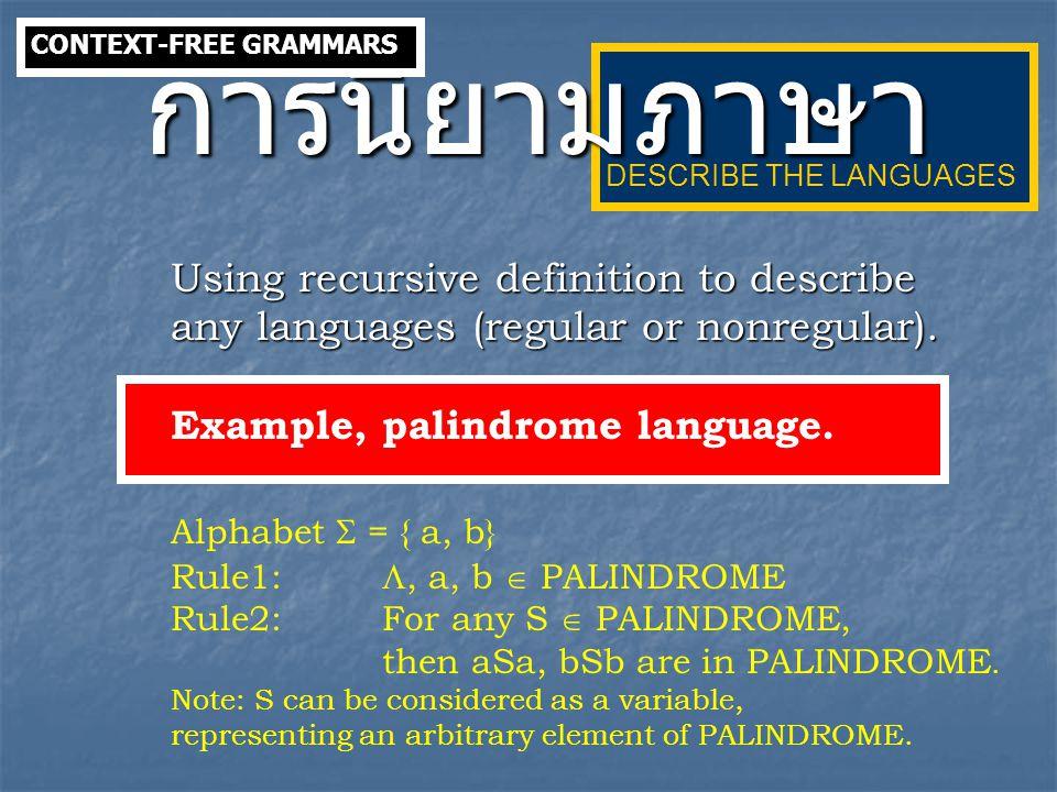 การนิยามภาษา Alphabet  = { a, b}