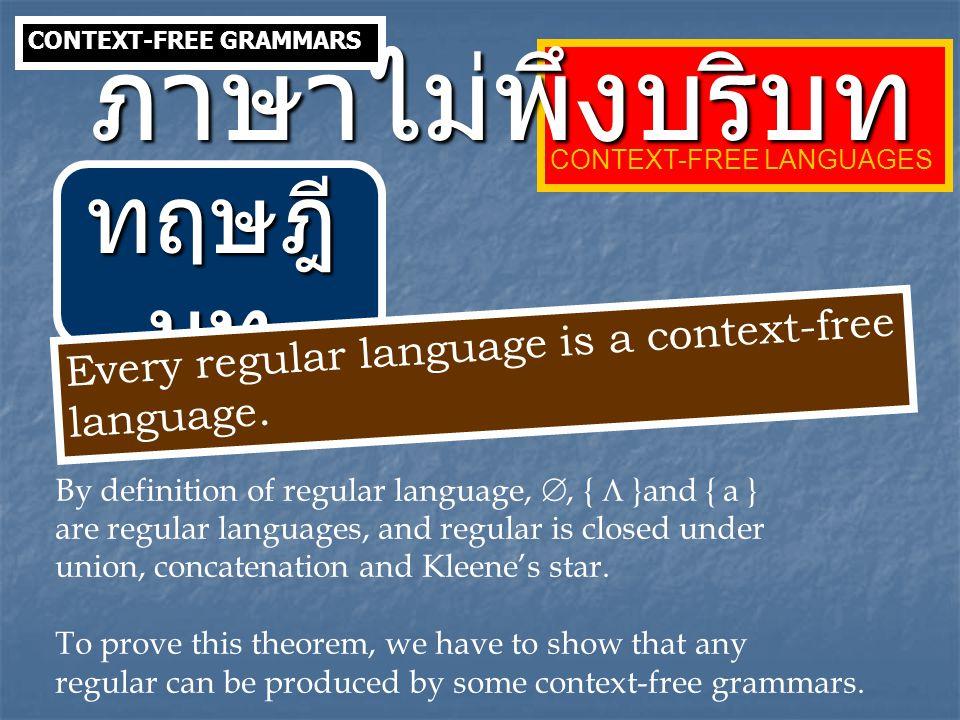 ภาษาไม่พึงบริบท ทฤษฎีบท