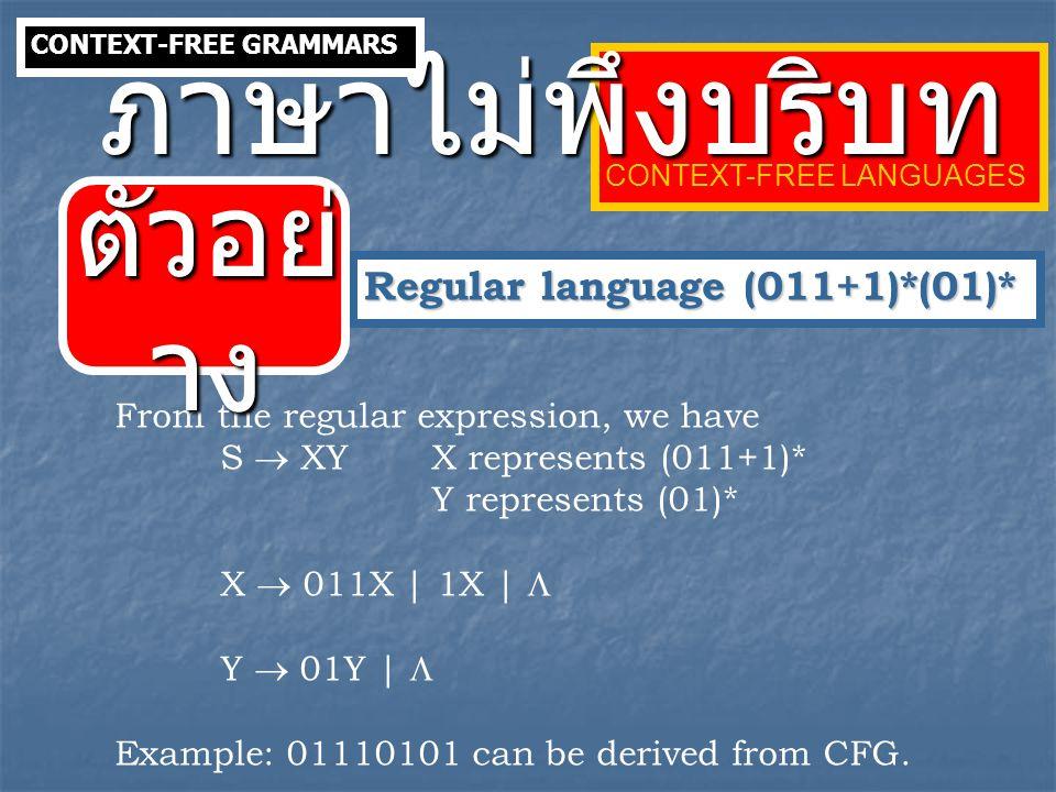 ภาษาไม่พึงบริบท ตัวอย่าง Regular language (011+1)*(01)*