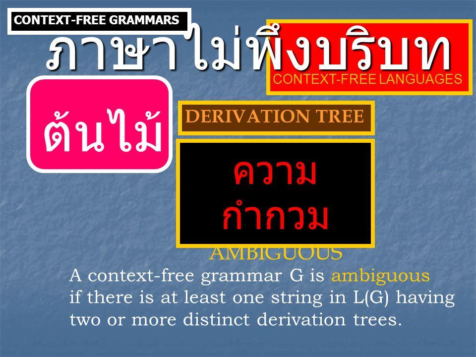 ภาษาไม่พึงบริบท ต้นไม้ ความกำกวม AMBIGUOUS DERIVATION TREE