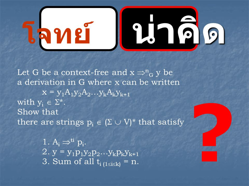 โจทย์ น่าคิด Let G be a context-free and x nG y be