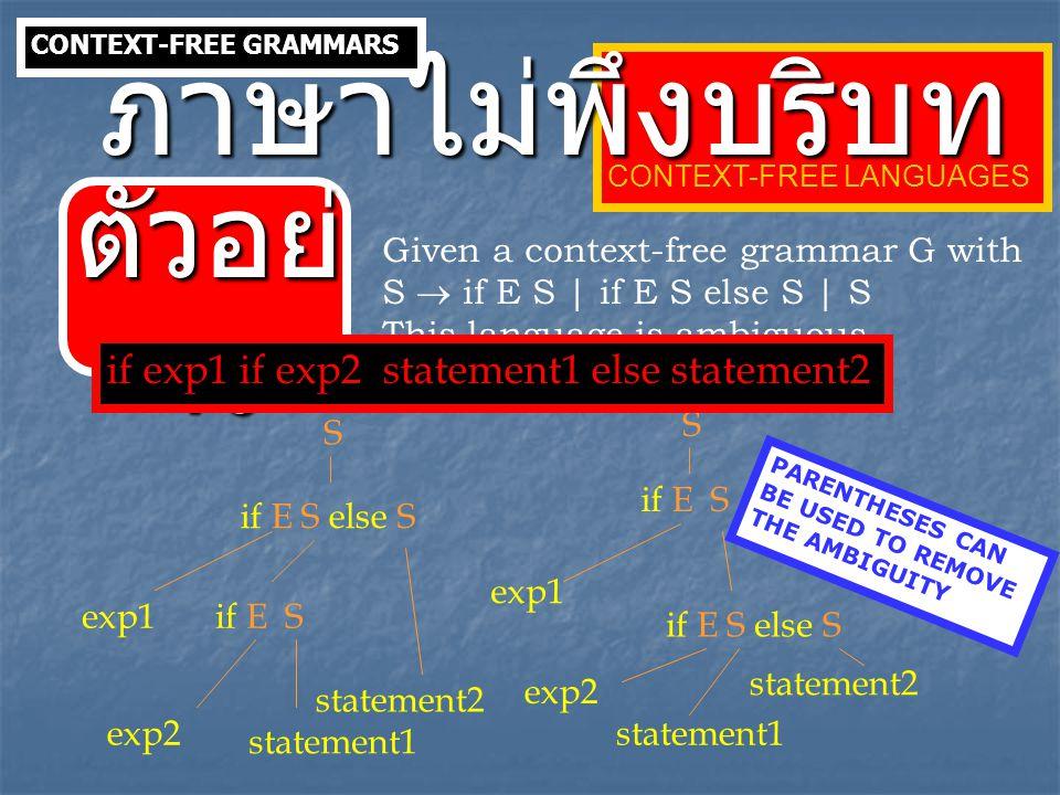 ภาษาไม่พึงบริบท ตัวอย่าง if exp1 if exp2 statement1 else statement2