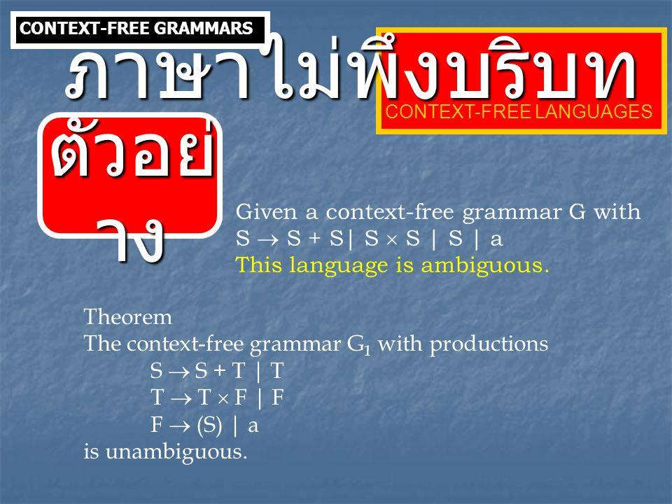 ภาษาไม่พึงบริบท ตัวอย่าง Given a context-free grammar G with