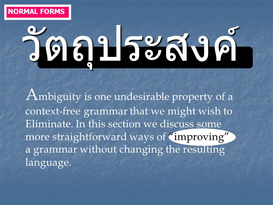 วัตถุประสงค์ Ambiguity is one undesirable property of a