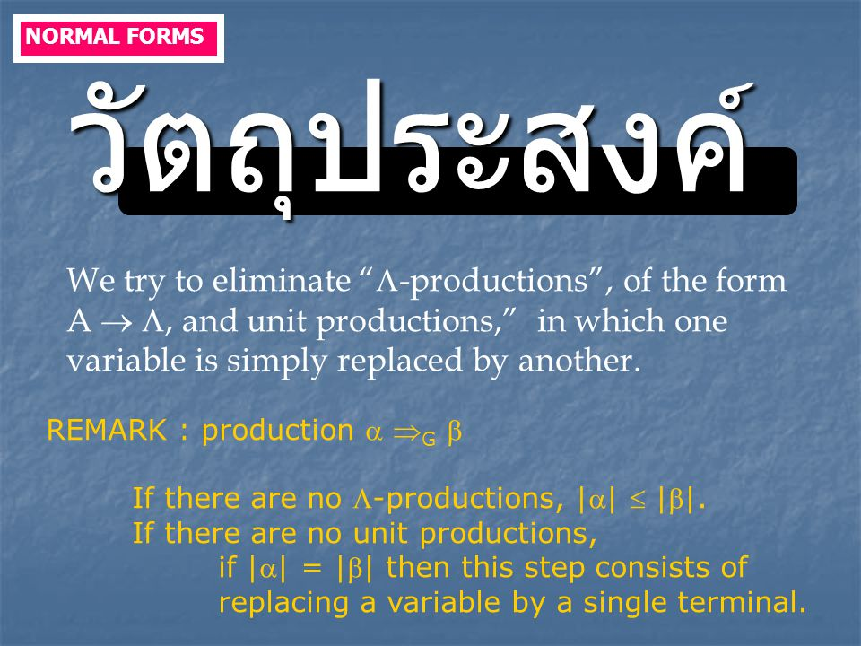 วัตถุประสงค์ We try to eliminate -productions , of the form