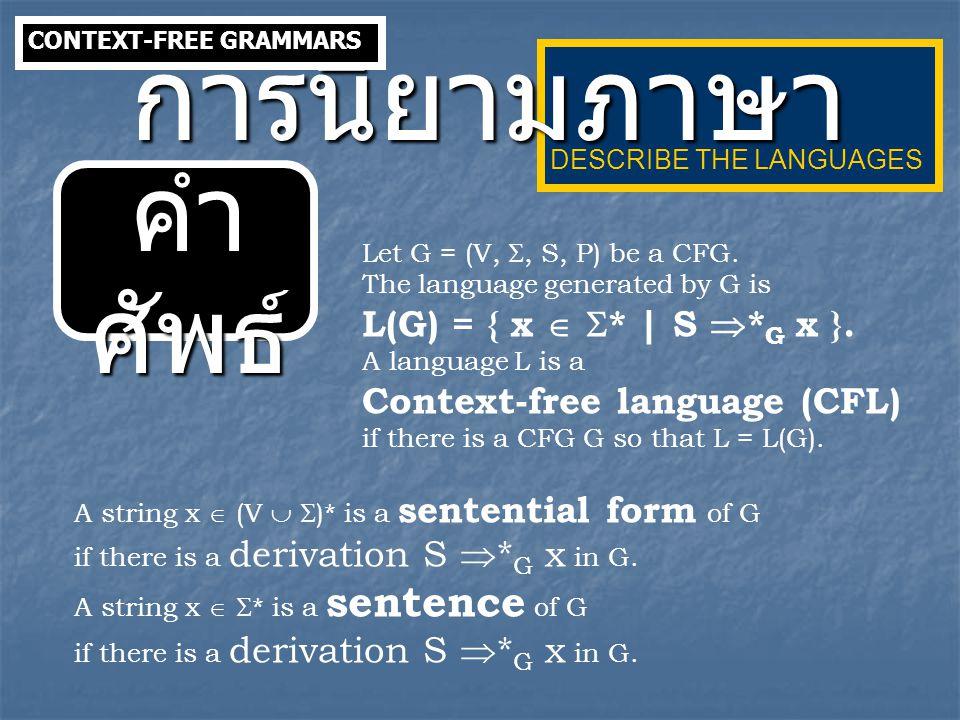 การนิยามภาษา คำศัพธ์ L(G) = { x  * | S *G x }.