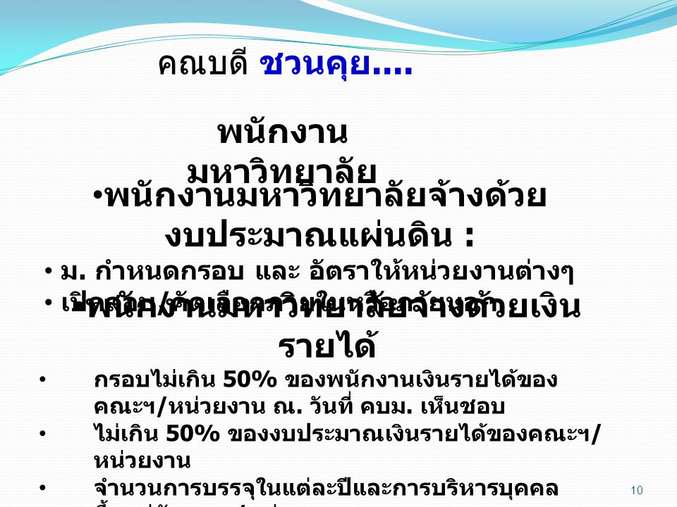 พนักงานมหาวิทยาลัยจ้างด้วยงบประมาณแผ่นดิน :