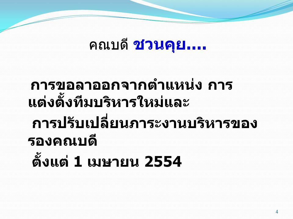 การปรับเปลี่ยนภาระงานบริหารของรองคณบดี ตั้งแต่ 1 เมษายน 2554