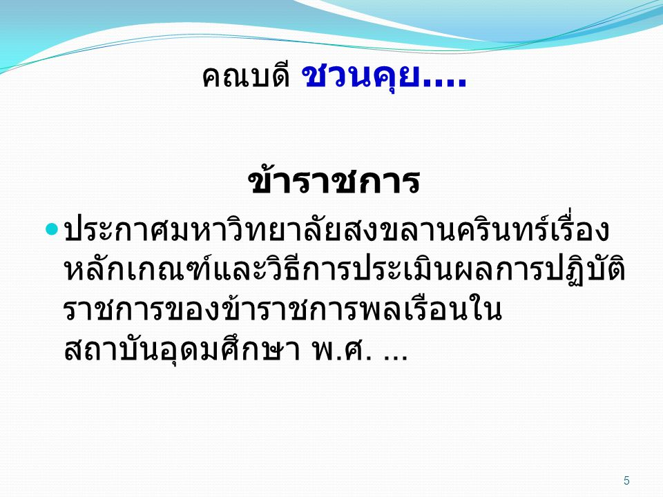 ข้าราชการ คณบดี ชวนคุย....