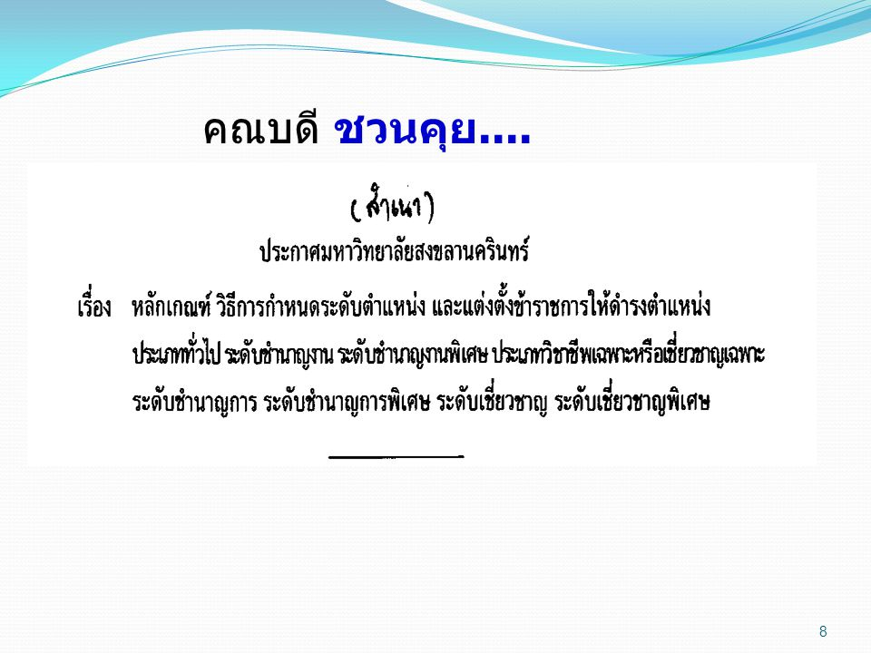 คณบดี ชวนคุย....