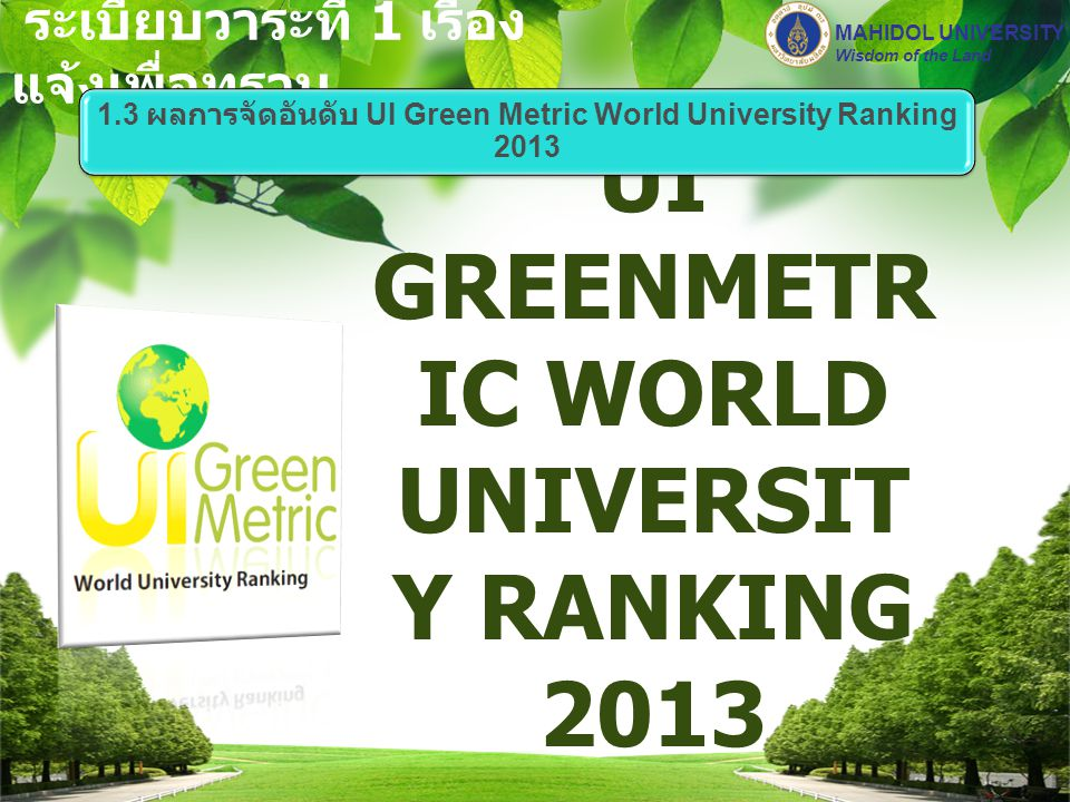 UI GREENMETRIC WORLD UNIVERSITY RANKING 2013
