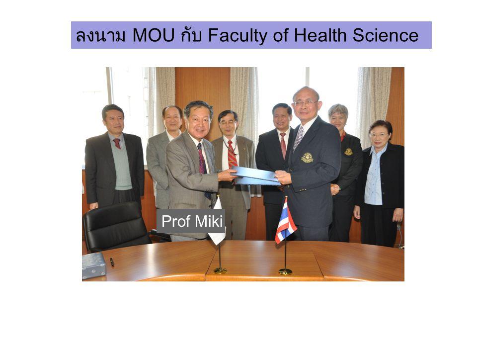 ลงนาม MOU กับ Faculty of Health Science