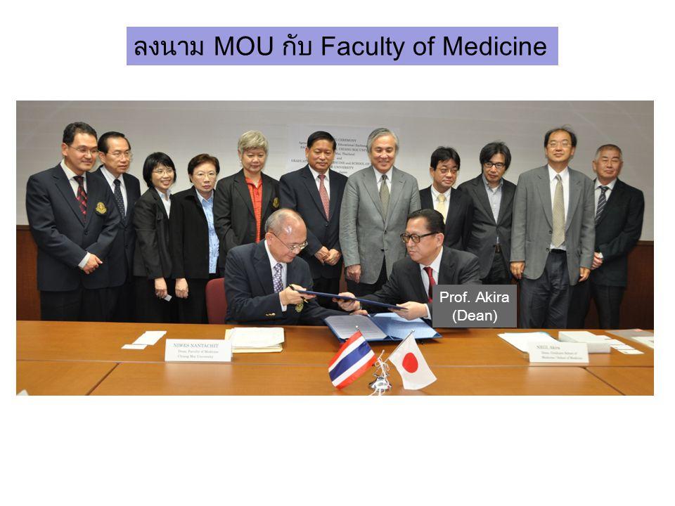 ลงนาม MOU กับ Faculty of Medicine