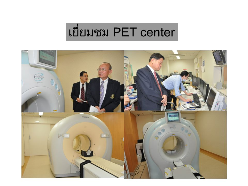 เยี่ยมชม PET center
