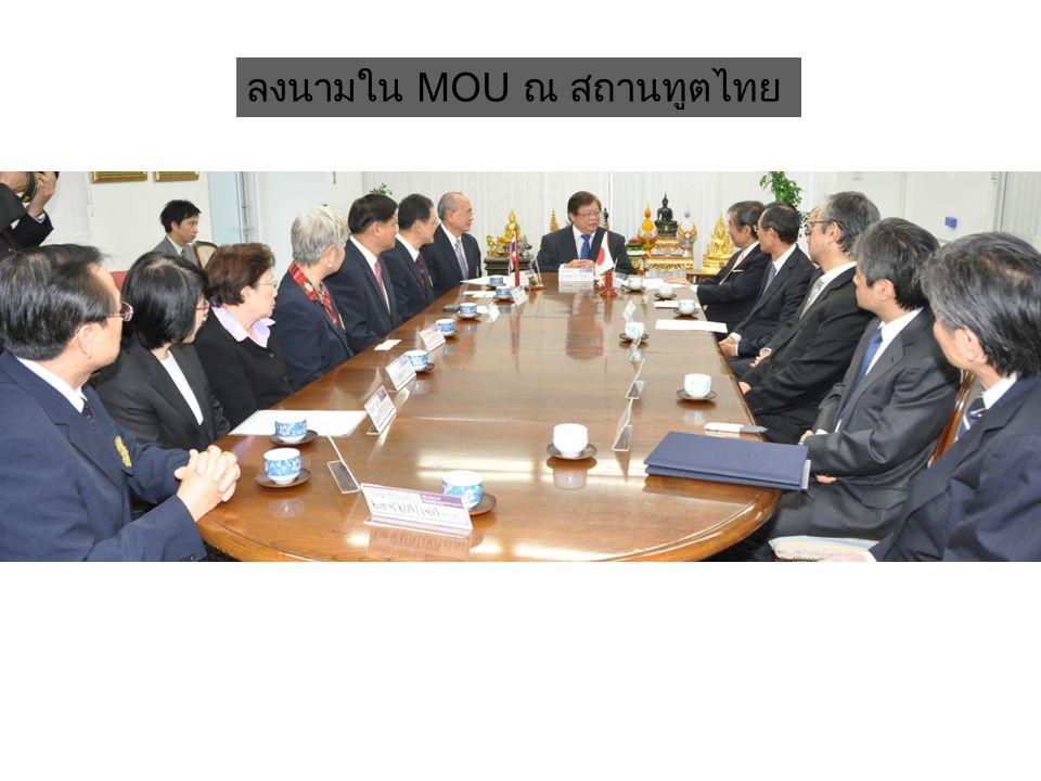 ลงนามใน MOU ณ สถานทูตไทย