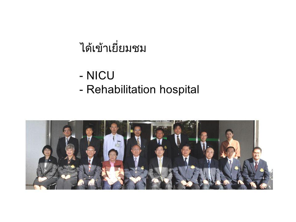 ได้เข้าเยี่ยมชม - NICU - Rehabilitation hospital