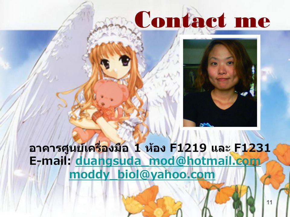 Contact me อาคารศูนย์เครื่องมือ 1 ห้อง F1219 และ F1231