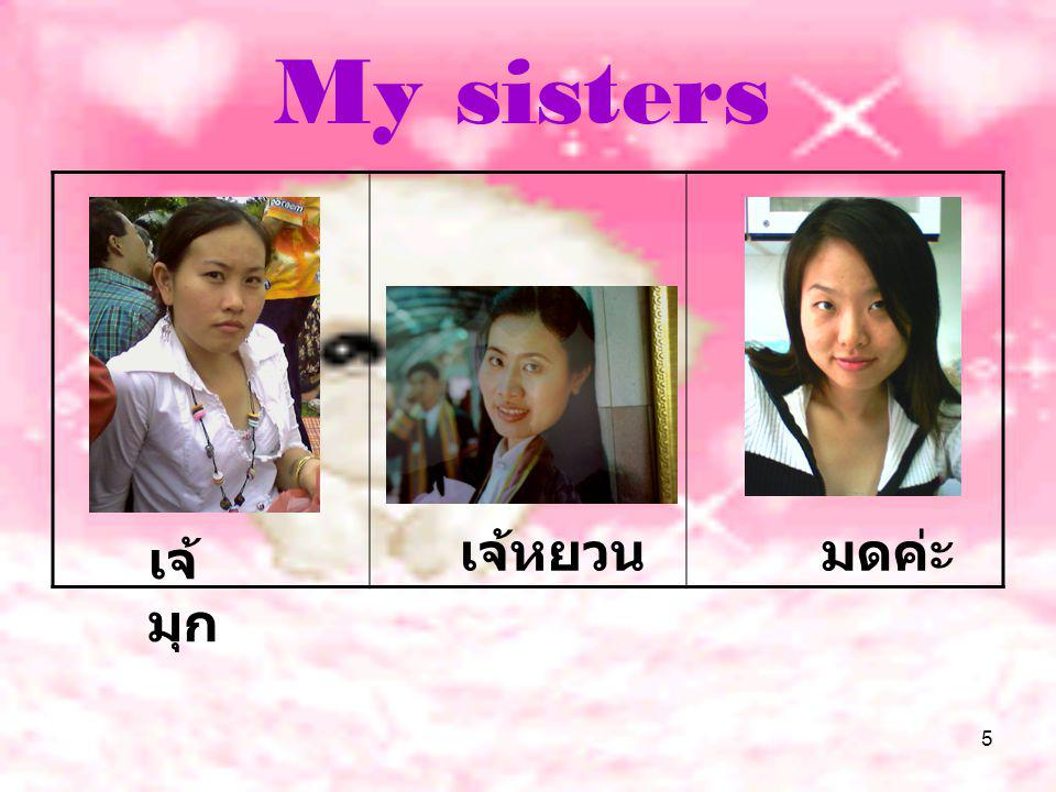My sisters เจ้หยวน มดค่ะ เจ้มุก