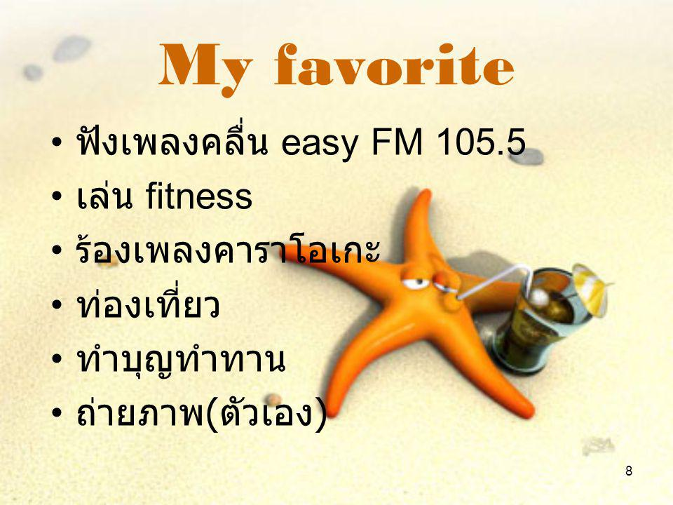 My favorite ฟังเพลงคลื่น easy FM 105.5 เล่น fitness ร้องเพลงคาราโอเกะ