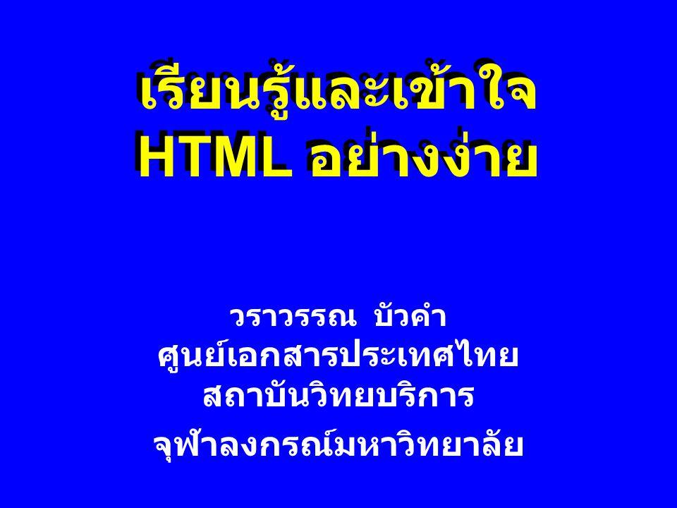 เรียนรู้และเข้าใจ HTML อย่างง่าย