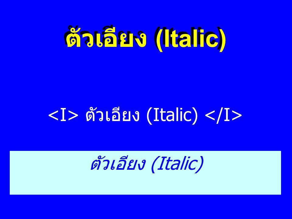 <I> ตัวเอียง (Italic) </I>