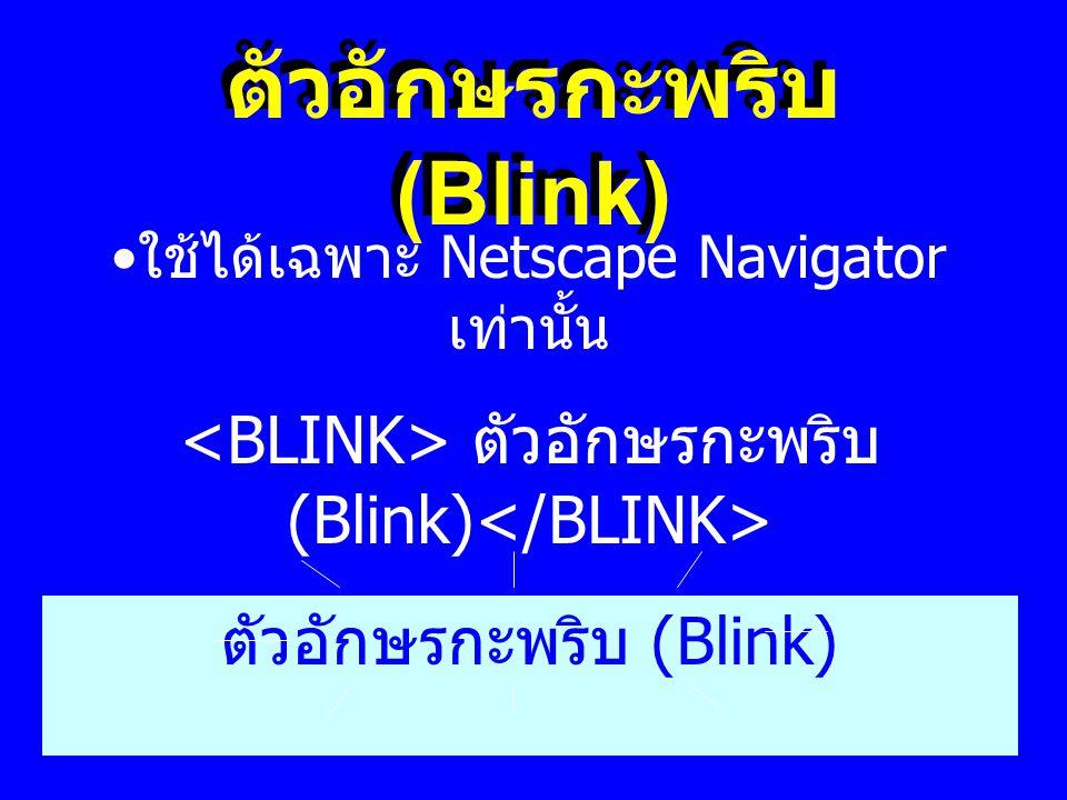 ตัวอักษรกะพริบ (Blink)