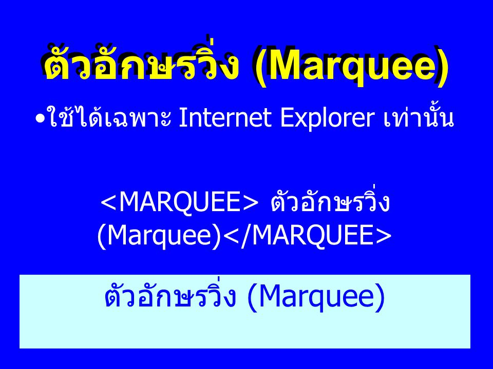 ตัวอักษรวิ่ง (Marquee)